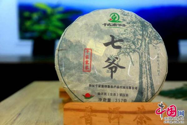 """普洱镇沅以""""爷号""""茶为契机 做活茶产业"""